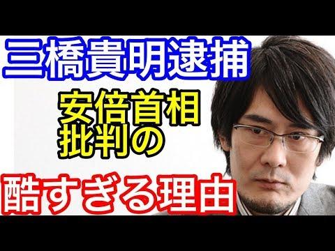 三橋貴明逮捕、安倍首相アベノミクス歴史経済を批判した酷すぎる理由。韓国おはよう寺ちゃん #人気商品 #Trend followme