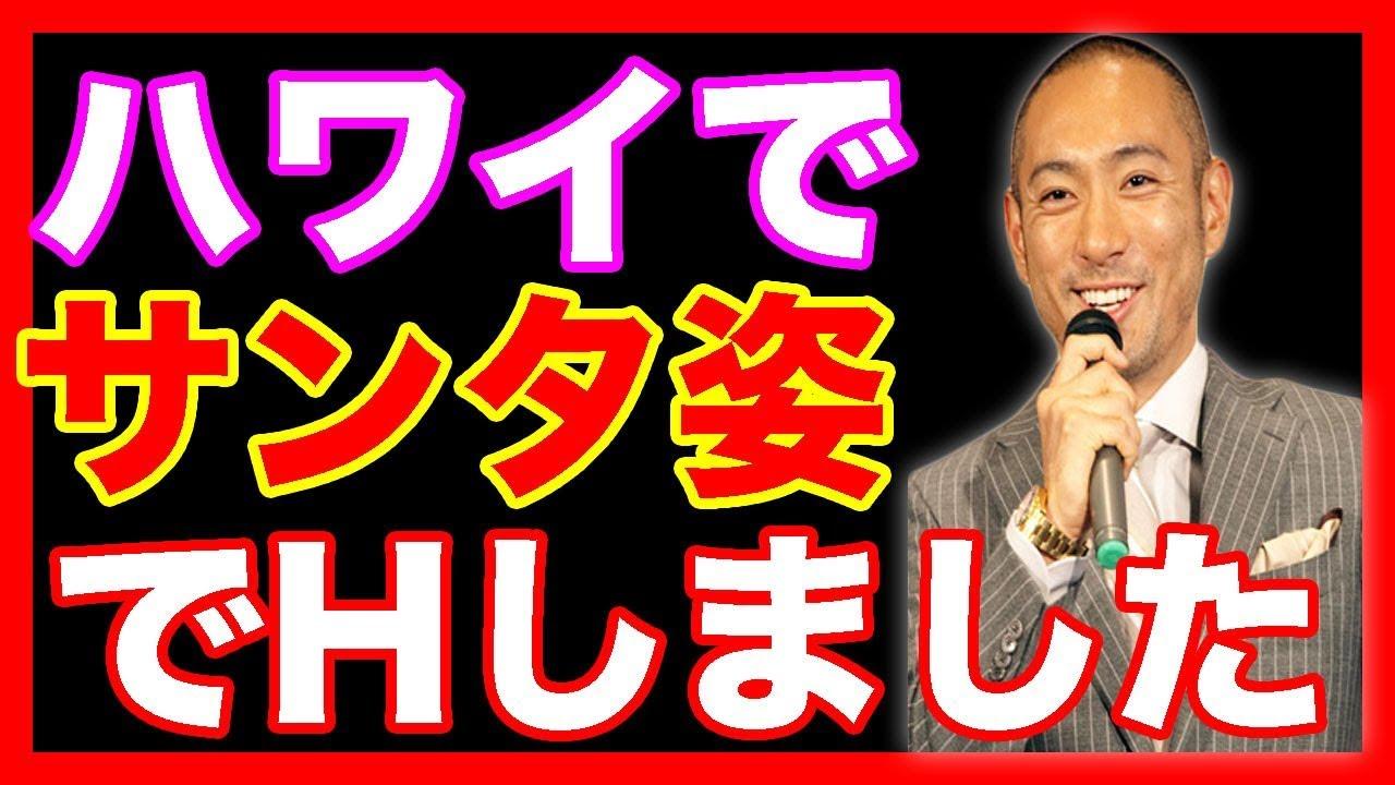 市川海老蔵が小林麻耶とのハワイバカンスに反論した写真が逆に〝あれを妄想させ〟炎上! #人気商品 #Trend followme