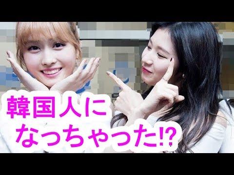 """TWICEサナとモモが韓国人になったと言われる""""ある理由 """"とは…メンバーは納得の声!? #人気商品 #Trend followme"""