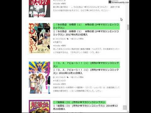 無料Kindle本の購入履歴をGmailから検索 #ピコ太郎 #PPAP #followme