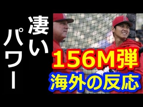 【米メディア驚愕…】大谷翔平の打撃練習で156Mホームラン!海外の反応、MLB速報 #人気商品 #Trend followme