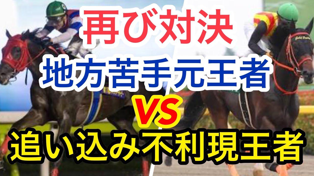 【競馬】かしわ記念に王者ノンコノユメと元王者ゴールドドリームが激突! #トレンド #followme