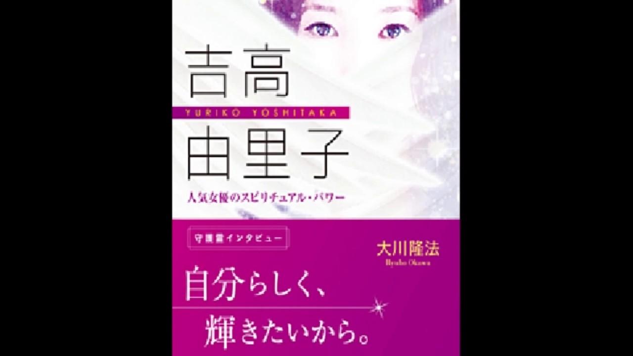 吉高由里子 人気女優のスピリチュアル・パワー / NHK連続テレビ小説「花子とアン」主題歌 絢香「にじいろ」ピアノ #人気商品 #Trend followme