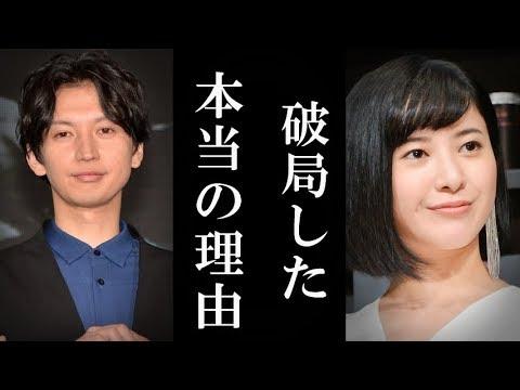 吉高由里子と大倉忠義 2人が破局した本当の理由 #人気商品 #Trend followme