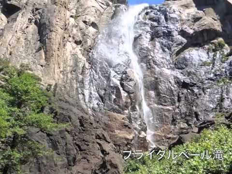 ヨセミテ国立公園2013年6月 #ヨセミテ国立公園 観光 #Yosemite #followme