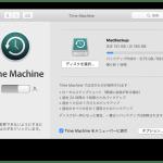 Macのシステムトラブルに備えてTime Machineでバックアップ