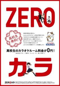 ZEROカラスタート-thumb-660xauto-3226
