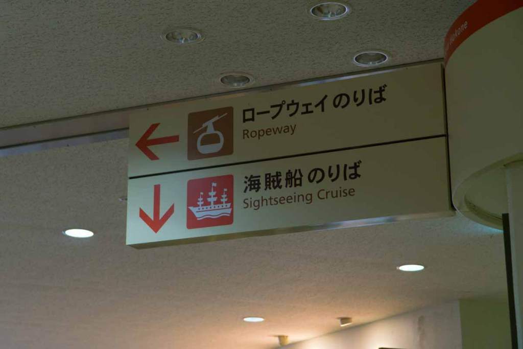 Owakudani directions at the station