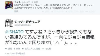 ジョジョ 放送中止ツイッター SHATO