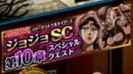 ジョジョ SC 第10章 『女帝』