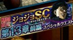 ジョジョSS SC 第13章 『恋人 前編』