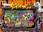 ジョジョSS SR&SSR 的中率 超×2UP キャンペーン