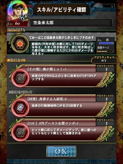 ジョジョSS 波紋教師の限界バトル 暗躍する闇編1 中級 クリアパーティ (2)