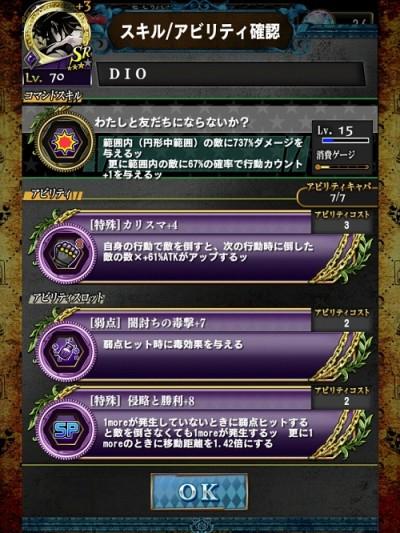 ジョジョSS SRアニメDIO LV70 カリスマ+4 毒撃+7 侵略+8
