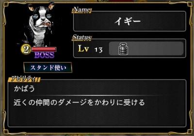ジョジョSS 捕獲指令 ノラ犬の帝王 初級ボス イギー (1)