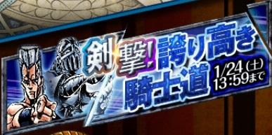 ジョジョSS 剣撃!誇り高き騎士道 TOP