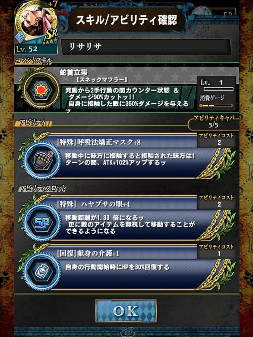 ジョジョSS SR青リサリサ LV52 マスク+8 隼+4 介護+1