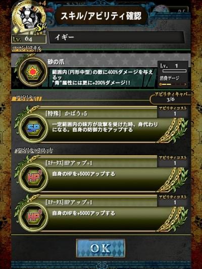 ジョジョSS SRイギー LV64 かばう+5 HP+1 HP+1