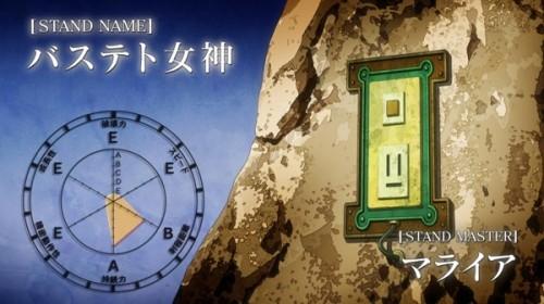 ジョジョ アニメ 第三部 第30話 スタンドチャート マライア