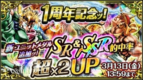 ジョジョSS ダイヤガシャ 「1周年記念 SR&SSR 超×2」