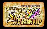 ジョジョSS ダイヤガシャ 「新ユニット登場ッ! SR&SSR 超絶UP」