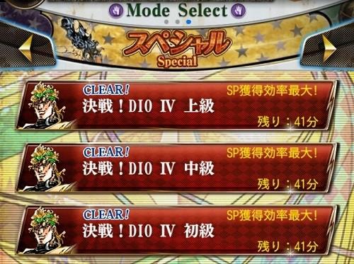 ジョジョSS DIO決戦4