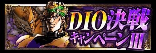 ジョジョSS DIO決戦キャンペーン3 TOP