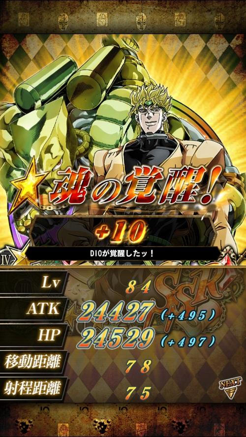 ジョジョSS SSRアニメDIO 覚醒+10