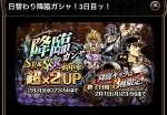 ジョジョSS 日替わり降臨ガシャ SR以上超×2UP 3日目