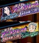 ジョジョSS 4部アニメクエスト 第6章 TOP