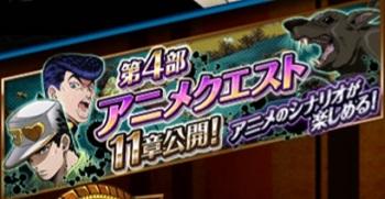 ジョジョSS 4部アニメクエスト 第11章 TOP
