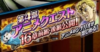 ジョジョSS 4部アニメクエスト 第16章 TOP
