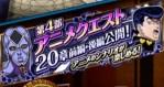 ジョジョSS 4部アニメクエスト 第20章 TOP