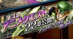 ジョジョSS 4部アニメクエスト 第22章 TOP