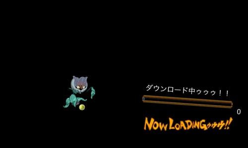 ジョジョDR ダウンロード画面 猫草