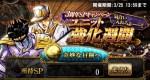 ジョジョSS 3周年SPキャンペーン『気合入れろよ~~!!』TOP