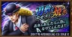 ジョジョDR イベントクエスト『勇敢なおせっかい焼き』TOP