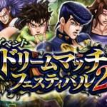 ジョジョDR イベントクエスト『ドリームマッチフェスティバル2』を攻略ッ!!