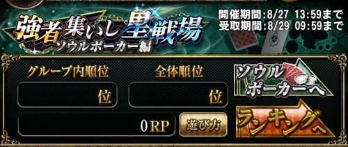 ジョジョSS『強者集いし星戦場 ソウルポーカー編』TOP