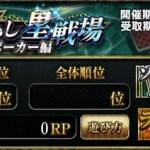 ジョジョSS『強者集いし星戦場 ソウルポーカー編』を攻略ッ!