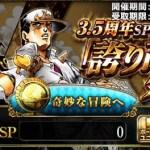ジョジョSS 3.5周年SPキャンペーン「誇り高い気持ち」を攻略ッ!