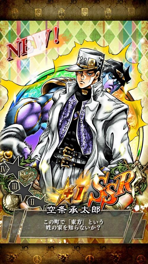 ジョジョSS SSR凄太郎+1 NEW!