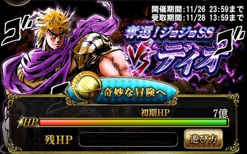 ジョジョSS SPキャンペーン『奪還!ジョジョSS vs ディオ』TOP
