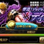 ジョジョSS SPキャンペーン「奪還!ジョジョSS vs ディオ」を攻略ッ!