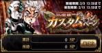 ジョジョSS 『康一カスタムキャンペーン』TOP
