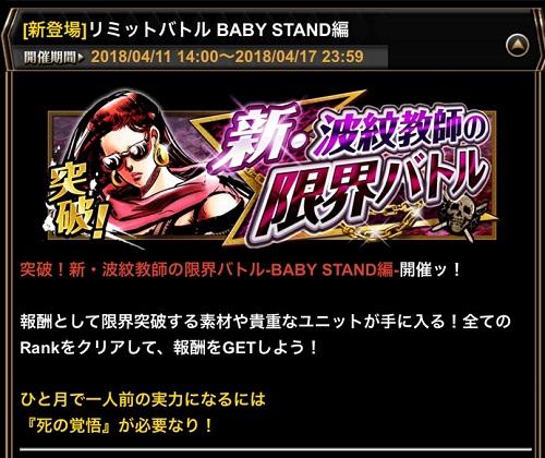 ジョジョSS 新・リミバ『BABY STAND編』TOP