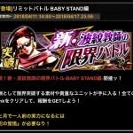 ジョジョSS 『突破!新・波紋教師の限界バトル BABY STAND編』を攻略ゥゥ!