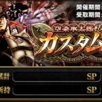 ジョジョSS 『承太郎カスタムキャンペーン』TOP