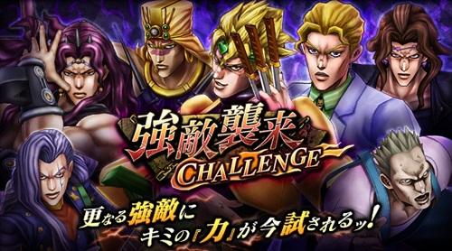 ジョジョDR『強敵襲来 CHALLENGE』TOP