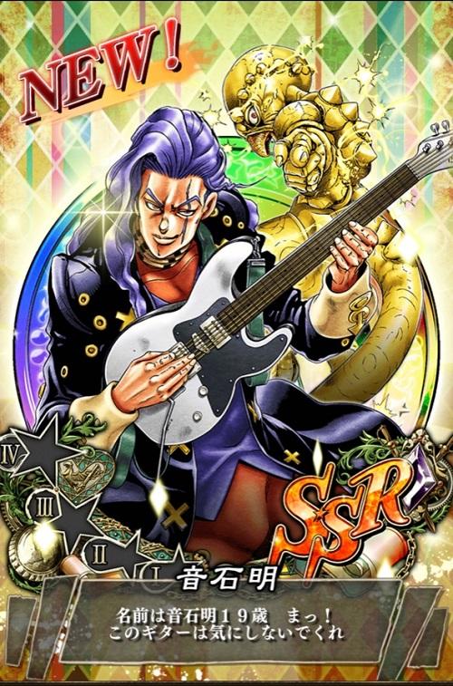 ジョジョSS SSR黒音石 NEW!